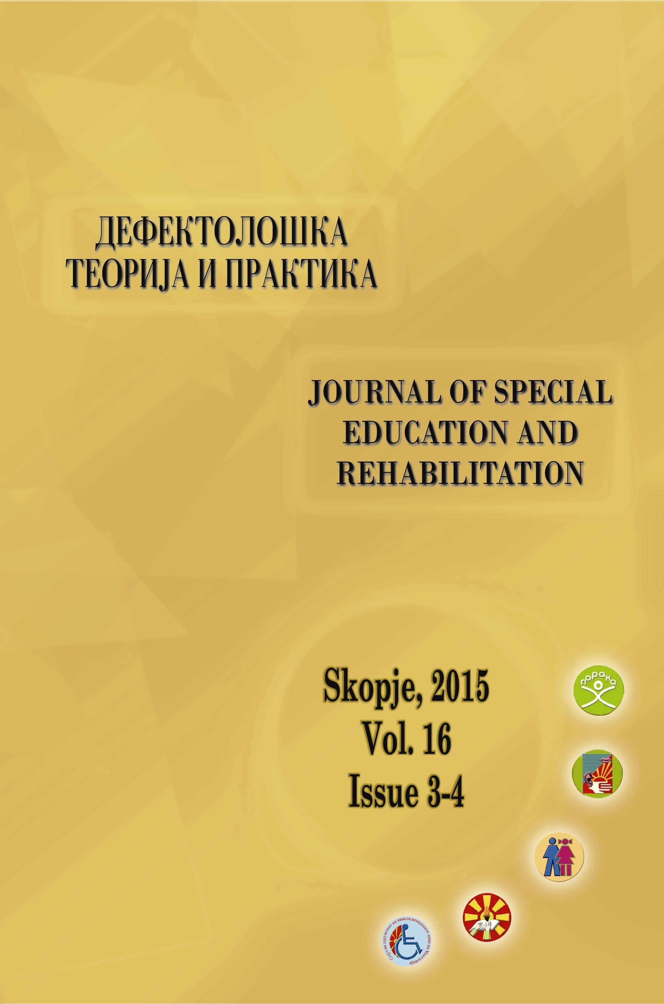 special education journal article critiques International journal of special education | the international journal of special education publishes original articles concerning special education experimental as.